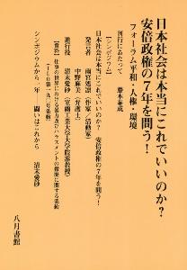 中野麻美『日本社会は本当にこれでいいのか?安倍政権の7年を問う!』