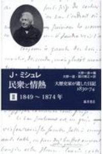 ジュール・ミシュレ『民衆と情熱 大歴史家が遺した日記 1830ー74』