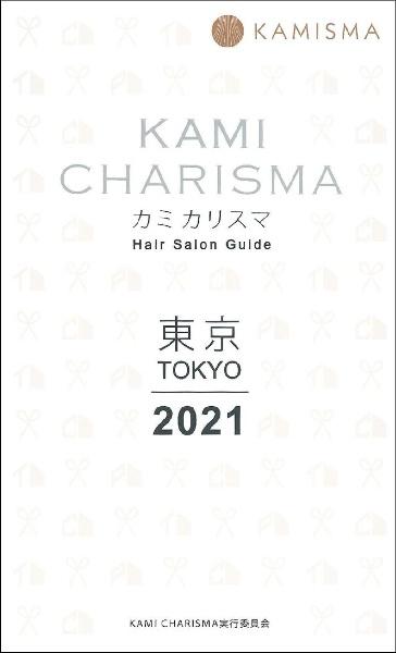 KAMI CHARISMA 東京 2021 Hair Salon Guide