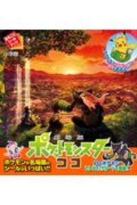 ポケモン『劇場版ポケットモンスター ココ まるごと シールブック』