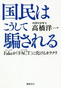『国民はこうして騙される Fakeが「FACT」に化けるカラクリ』高橋洋一