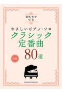 『音名カナつきやさしいピアノ・ソロ クラシック定番曲80選 初級』シンコーミュージックスコア編集部