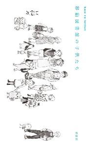 『移動図書館の子供たち kaze no tanbun2』西崎憲