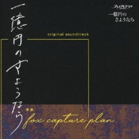 NHK プレミアムドラマ 一億円のさようなら オリジナル・サウンドトラック