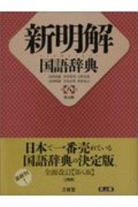 新明解国語辞典 机上版 第八版