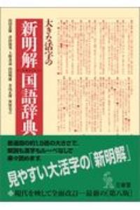 大きな活字の新明解国語辞典 第八版