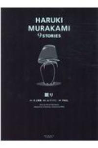 村上春樹『眠り HARUKI MURAKAMI 9STORIES』