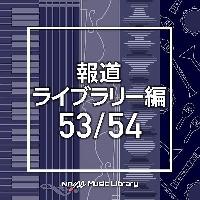 NTVM Music Library 報道ライブラリー編 53/54