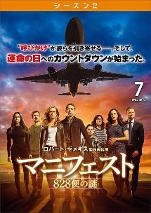 ジャック・ラプケ『マニフェスト 828便の謎 <シーズン2>』