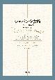ショパン全書簡 パリ時代(下) 1836〜1839