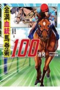 田端到『金満血統馬券術100連発 2021年版』