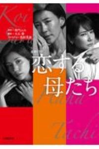 豊田美加『恋する母たち』