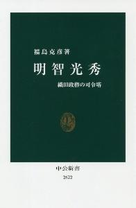 福島克彦『明智光秀 織田政権の司令塔』