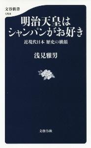浅見雅男『明治天皇はシャンパンがお好き 近現代日本歴史の横顔』