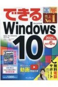 できるWindows10 2021年 Home/Pro/Enterprise/Sモード対