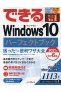 できるWindows10パーフェクトブック 困った!&便利ワザ大全 2021