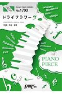 ドライフラワー/優里 ピアノソロ・ピアノ&ヴォーカル