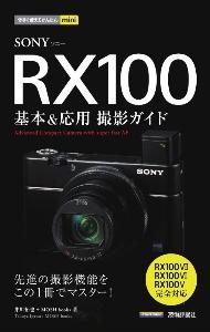 井川拓也『SONY RX100基本&応用撮影ガイド RX100VII/RX100VI/RX100V完全対応』