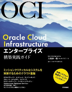 日本オラクル『Oracle Cloud Infrastructure エンタープライズ構築実践ガイド』