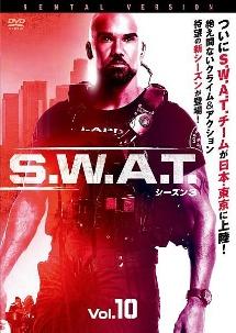 S.W.A.T. シーズン3Vol.1
