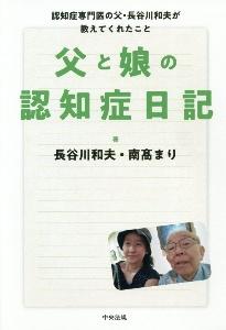 長谷川和夫『父と娘の認知症日記 認知症専門医の父・長谷川和夫が教えてくれたこと』