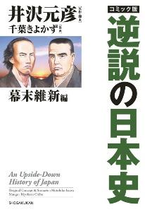 千葉きよかず『逆説の日本史<コミック版> 幕末維新編』
