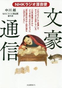 中川越『文豪通信 NHKラジオ深夜便』