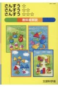 文部科学省『さんすう☆さんすう☆☆さんすう☆☆☆教科書解説』