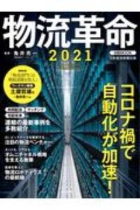 日本経済新聞出版社『物流革命 2021』