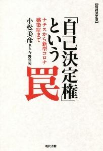小松美彦『【増補決定版】「自己決定権」という罠 ナチスから新型コロナ感染症まで』