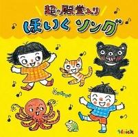 坂田おさむ『Hoickおすすめ!超★殿堂入り ほいくソング ~みんなが歌った! 保育士さんイチオシの50曲~』