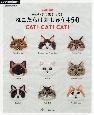 かわいさに癒されて!ねこだらけ刺しゅう450 CAT!CAT!CAT! applemints