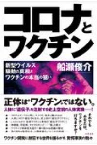 船瀬俊介『コロナとワクチン 新型ウイルス騒動の真相とワクチンの本当の狙い』