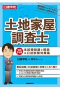 TSUTAYA オンラインショッピングで買える「日建学院土地家屋調査士本試験 問題と解説&口述試験対策集 令和2年度」の画像です。価格は1,320円になります。