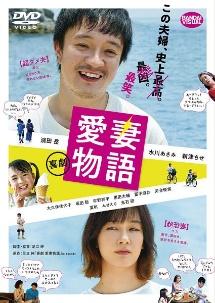 水川あさみ『喜劇 愛妻物語』
