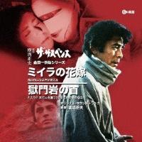 金田一耕助シリーズ ミイラの花嫁/獄門岩の首 オリジナル・サウンドトラック
