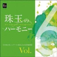 珠玉のハーモニー 全日本合唱コンクール名演復刻盤 Vol.6