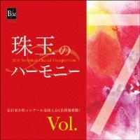珠玉のハーモニー 全日本合唱コンクール名演復刻盤 Vol.7