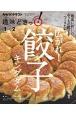 NHK趣味どきっ! 広がれ! 餃子キングダム