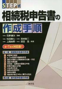 松田昭久『STEP式 相続税申告書の作成手順』