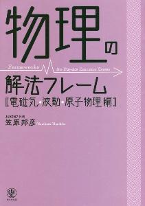 笠原邦彦『物理の解法フレーム 電磁気・波動・原子物理編』