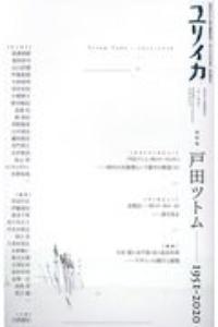 ユリイカ 詩と批評 2021.1 臨時増刊号 総特集:戸田ツトム1951ー2020