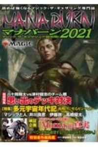 マナバーン 2021 マジック:ザ・ギャザリング超攻略!