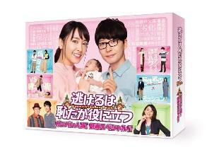 真野恵里菜『逃げるは恥だが役に立つ ガンバレ人類!新春スペシャル!!』