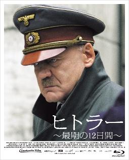 ヒトラー ~最期の12日間~ プレミアム・エディション