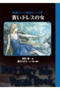 最合のぼる『青いドレスの女 暗黒メルヘン絵本シリーズ』
