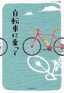 北杜夫『自転車に乗って アウトドアと文藝』