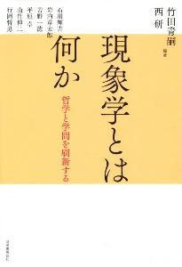 竹田青嗣『現象学とは何か 哲学と学問を刷新する』