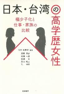 萩原里紗『日本・台湾の高学歴女性 極少子化と仕事・家族の比較』