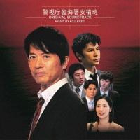 今野敏サスペンス 警視庁臨海署安積班 オリジナル・サウンドトラック